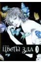 Ли Хен Сук Цветы зла. Том 3 альберт савин можно ли жить лучше чем по европейски