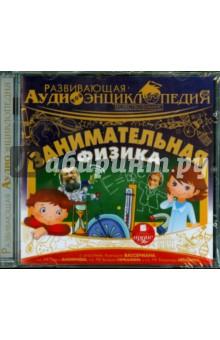 Купить Занимательная физика (CDmp3), Ардис, Аудиоспектакли для детей