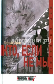 Кто, если не мы виталий иванов путинский федерализм централизаторские реформы в россии в 2000 2008 годах