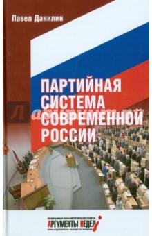 Партийная система современной России