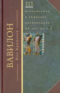 Вавилон. Месопотамия и рождение цивилизации. MV-DCC до н.э.