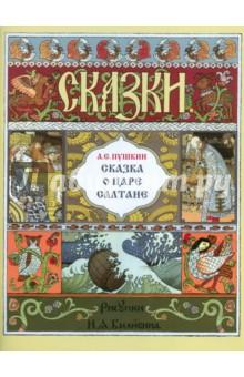 Пушкин Александр Сергеевич. Сказка о царе Салтане