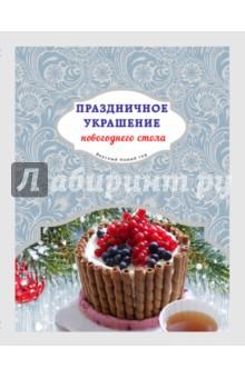 Праздничное украшение новогоднего стола праздничный стол лучший подарок хозяйке 4 лучшие книги