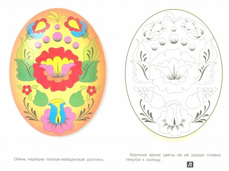 Иллюстрация 1 из 10 для Раскраска. Русские узоры | Лабиринт - книги. Источник: Лабиринт
