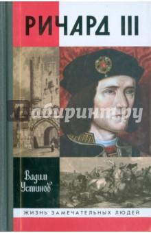 Ричард III книги издательство молодая гвардия ричард iii