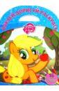 Мой маленький пони. Наклей, дорисуй и раскрась (№1506) русакова а ред наклей и раскрась нр 18016 мой маленький пони 16 цветных наклеек внутри