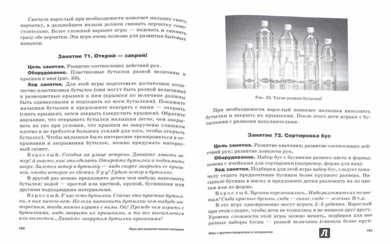 Иллюстрация 1 из 20 для Развитие мелкой моторики у детей раннего возраста. 1-3 года. Методическое пособие - Елена Янушко | Лабиринт - книги. Источник: Лабиринт