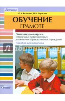 Обучение грамоте. Подготовительная группа специальных (коррекционных) дошк. образоват. учреждений