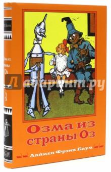 Волшебная Страна Оз. Книга 3. Озма из страны Оз фото