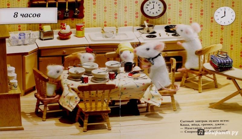 Иллюстрация 3 из 40 для Умная семейка. Все мышата знают. Время - Ронни Рэнделл   Лабиринт - книги. Источник: Лабиринт