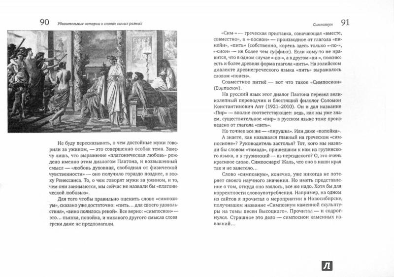 Иллюстрация 1 из 15 для Удивительные истории о словах самых разных. Книга о том, ЧТО мы говорим, сами того не ведая - Виталий Бабенко | Лабиринт - книги. Источник: Лабиринт