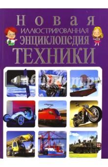 Новая иллюстрированная энциклопедия техники