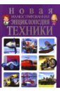 Новая иллюстрированная энциклопедия техники, Скиба Тамара Викторовна,Школьник Юрий Михайлович