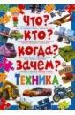 Что? Кто? Когда? Зачем? Техника, Скиба Тамара Викторовна,Школьник Юрий Михайлович