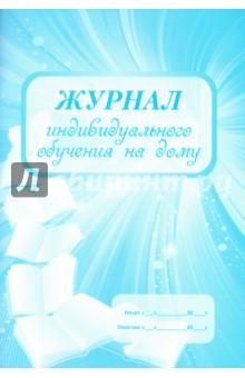 Журнал индивидуального обучения на дому. ФГОС