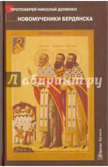 Новомученики Бердянска