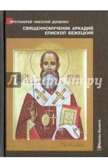 Священномученик Аркадий (Остальский), епископ Бежецкий. Жизнеописание, духовное наследие