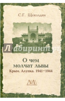 О чем молчат львы. Крым. Алупка. 1941-1944