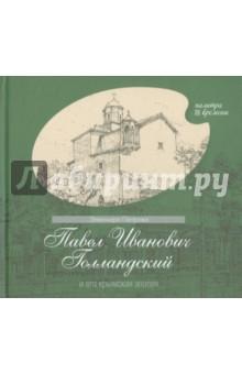 Павел Иванович Голландский и его крымская эпопея