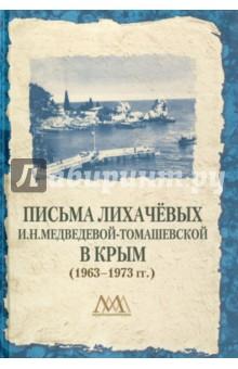 Письма Лихачёвых И.Н.Медведевой-Томашевской в Крым (1963-1973 гг.)