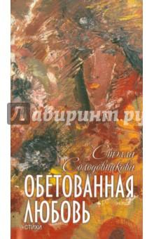 Солодовникова Стэлла Николаевна » Обетованная любовь