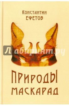 Ефетов Константин Александрович » Природы маскарад. Стихотворения