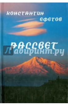 Ефетов Константин Александрович » Рассвет. Афористишия