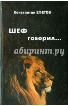 Ефетов Константин Александрович » ШЕФ говорил... Стихотворения