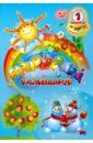 Черная Ольга Разноцветный календарик. Рисуем, считаем, пишем. Выпуск 1