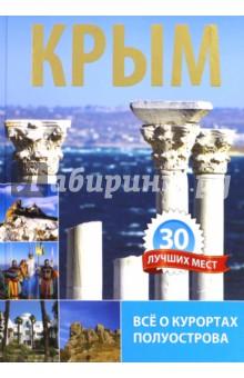 Крым. 30 лучших мест