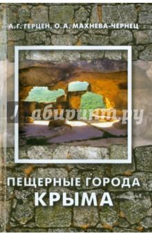 Пещерные города Крыма. Путеводитель билеты на добролет до крыма