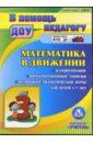 Математика в движении. Планирование. Подвижно-дидактические игры для детей 3-7 лет. ФГОС ДО (CDpc) цена