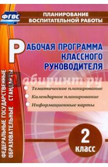 Рабочая программа классного руководителя. 2 класс. ФГОС