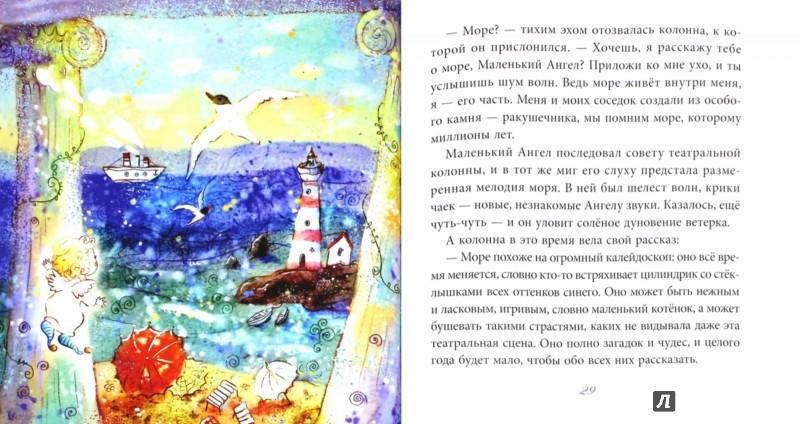 Иллюстрация 1 из 33 для Маленький Ангел и другие жители Города - Анастасия Безлюдная | Лабиринт - книги. Источник: Лабиринт