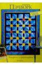 тейлор пропст с цветочные подушки и панно яркие модели в технике пэчворк Рольф Криста Пэчворк: Квадраты и треугольники