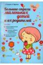 Большие страхи маленьких детей и их родителей, Близнюк Елена Алексеевна,Дудченко Алина Олеговна
