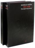 Великая война 1914-1918. Кинофотохроника. В 2-х томах (+CD)