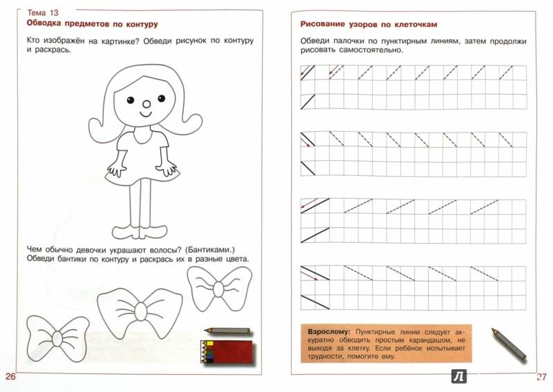 Иллюстрация 1 из 13 для Послушные карандаши. Развитие мелкой моторики и подготовка руки к письму у детей 4-5 лет - Лариса Игнатьева | Лабиринт - книги. Источник: Лабиринт