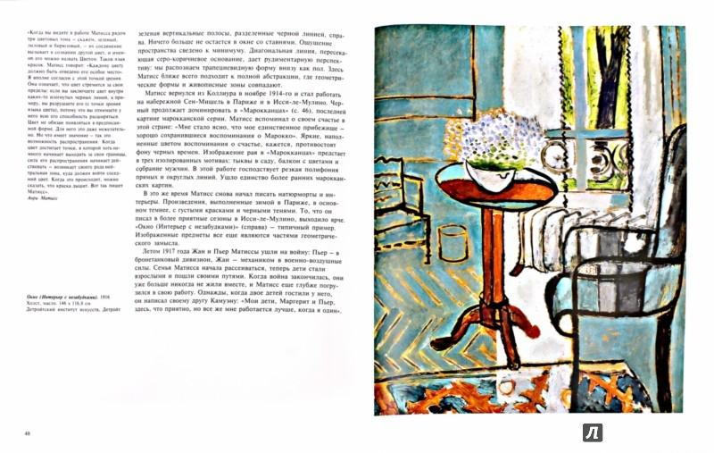 Иллюстрация 1 из 12 для Матисс - Волькмар Эссерс | Лабиринт - книги. Источник: Лабиринт