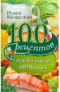 Вечерская Ирина 100 рецептов правильного питания. Вкусно, полезно, душевно, целебно вечерская и 100 рецептов вегетарианских блюд вкусно полезно душевно целебно