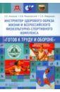 Обложка Инструктор здорового образа жизни и Всероссийского физкультурно-спортивного комплекса