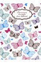 Записная книжка для девочек, А5 БАБОЧКИ (39869)