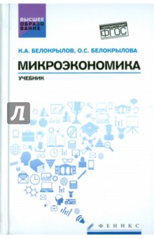Микроэкономика. Учебник. ФГОС