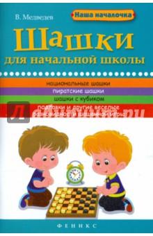 Шашки для начальной школы товары для школы