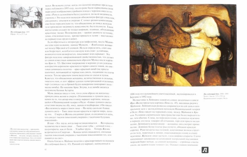 Иллюстрация 1 из 30 для Эдвард Мунк. 1863-1944. Картины о жизни и смерти - Ульрих Бишофф | Лабиринт - книги. Источник: Лабиринт