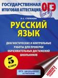Русский язык. 5 кл. Диагностические и контрольные работы для проверки образовательных достижений