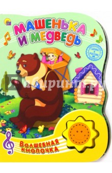 Машенька и медведь книжки картонки росмэн волшебная снежинка новогодняя книга