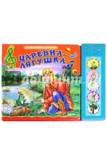 Царевна-Лягушка проф пресс говорящие сказки три медведя