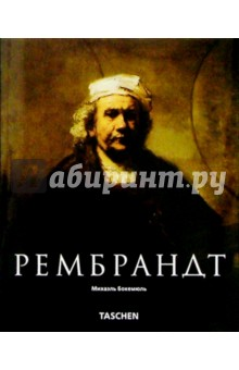 Рембрандт (1606-1669). Раскрывающаяся тайна формы
