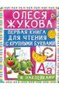 Жукова Олеся Станиславовна Первая книга для чтения с крупными буквами и наклейками